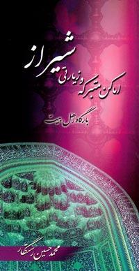اماکن متبرکه و زیارتی شیراز