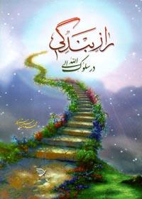 راز بندگی در سلوک الی الله